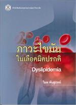 ภาวะไขมันในเลือดผิดปรกติ (DYSLIPIDEMIA)