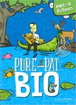 PURE PAT BIO - PAT 2 ชีววิทยา