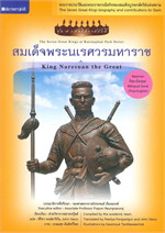 กษัตริย์ราชภักดิ์ เล่ม 2 สมเด็จพระนเรศวรมหาราช