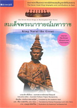กษัตริย์ราชภักดิ์ เล่ม 3 สมเด็จพระนารายณ์มหาราช