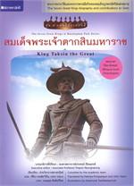 กษัตริย์ราชภักดิ์ เล่ม 4 สมเด็จพระเจ้าตากสินมหาราช