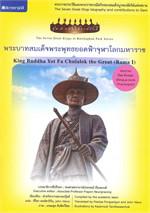 กษัตริย์ราชภักดิ์ เล่ม 5 พระบาทสมเด็จพระพุทธยอดฟ้าจุฬาโลกมหาราช
