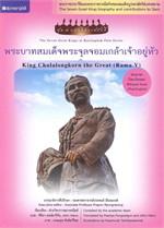กษัตริย์ราชภักดิ์ เล่ม 7 พระบาทสมเด็จพระจุลจอมเกล้าเจ้าอยู๋หัว