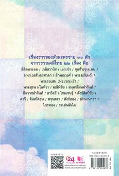 ชายในวรรณคดีไทย
