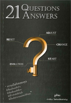 21 QUESTIONS ANSWERS