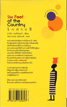 เรื่องสั้นโนเบลชุดที่ 21 :Six Feei of the Country