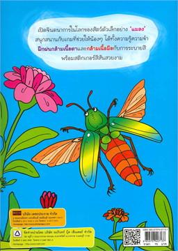 สารานุกรมภาพระบายสี สติกเกอร์ ชุด โลกของแมลง