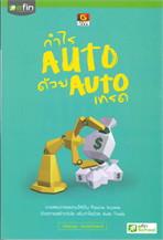 กำไร Auto ด้วย Auto เทรด