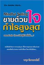 Mindful Selling-ขายด้วยใจ กำไรสูงสุด