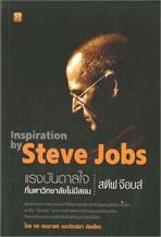 ชุดแรงบันดาลใจ ที่มหาวิทยาลัยไม่มีสอน สตีฟ จ๊อบส์ Inspiration by Steve Jobs