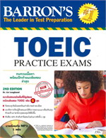 TOEIC PRACTICE EXAMS 2ND EDITION MP3 +1 แผ่น