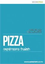 กลยุทธ์การตลาดร้านพิซซ่า ปี2558