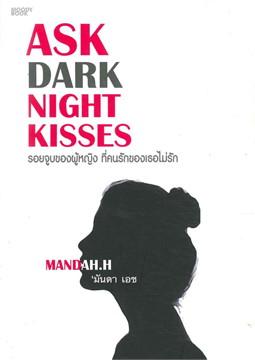 ASK DARK NIGHT KISSES รอยจูบของผู้หญิง ที่คนรักของเธอไม่รัก