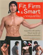 Fit, Firm Smart & มาดหนุ่มลุคใหม่
