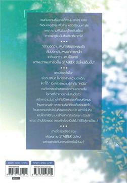 ชุด STALKER แอบ หลง รัก เล่ม 1-2 (BL)