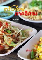 ครัวไทยภาคอีสาน ตำนานอาหารรสแซบอีหลี