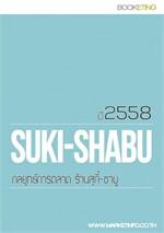 กลยุทธ์การตลาดร้านสุกี้-ชาบู ปี2558