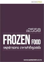 กลยุทธ์การตลาดอาหารสำเร็จรูปฯ ปี2558