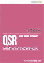 กลยุทธ์การตลาดร้านอาหารจานด่วน ปี2558