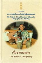 เรื่อง ทองแดง (ปกแข็ง) The Story of Tongdaeng (Thai-Eng)