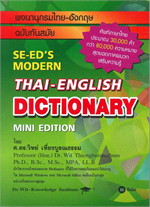 พจนานุกรมไทย-อังกฤษ ฉบับทันสมัย Thai-Eng