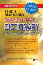 พจนานุกรมอังกฤษ-ไทย ฉบับพกพา
