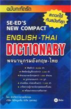 พจนานุกรมอังกฤษ-ไทย ฉบับกะทัดรัด