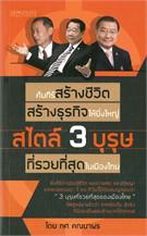 คัมภีร์สร้างชีวืตสร้างธุรกิจให้ยิ่งใหญ่ สไตล์ 3 บุรุษที่รวยที่สุดในเมืองไทย