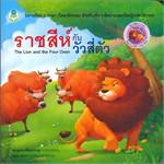 ราชสีห์กับวัวสี่ตัวนิทานอีสป2ภาษา