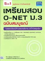 เตรียมสอบ O-NET ม.3 ฉบับสมบูรณ์