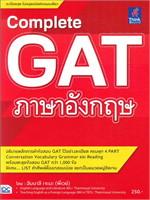 Complete GAT ภาษาอังกฤษ