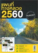 แผนที่ทางหลวง 2560 ฉ.ภาษาไทย ปรับปรุง