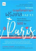 ตะลุยโจทย์ภาษาฝรั่งเศส PAT 7.1