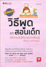 วิธีพูดและสอนเด็ก เพื่อกระตุ้นให้เขาอยากเรียนรู้ทั้งที่บ้านและโรงเรียน