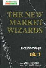พ่อมดตลาดหุ้น เล่ม 1 The New Market Wizards