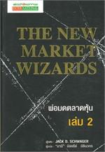 พ่อมดตลาดหุ้น เล่ม 2 The New Market Wizards