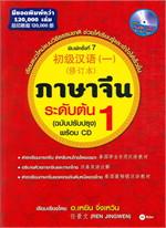 ภาษาจีนระดับต้น 1 (ฉบับปรับปรุง) พร้อม CD