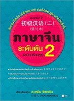 ภาษาจีนระดับต้น 2 (ฉบับปรับปรุง)