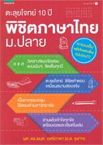 ตะลุยโจทย์ 10 ปี พิชิตภาษาไทย ม.ปลาย