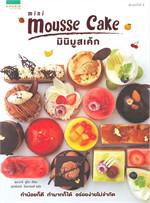 mini Mousse Cake มินิมูสเค้ก