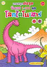 เกมสนุกต่อจุด นับเลข 1-100 ชุด โลกไดโนเสาร์