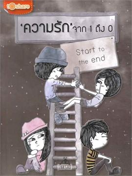 """""""ความรัก"""" จาก 1 ถึง 10 Start to the end"""