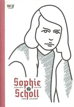 SOPHIE SCHOLL กุหลาบขาว และ นาซี