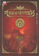 จอมนางจารชนหน่วย 11 เล่ม 1 (ภาคต้น)