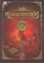 จอมนางจารชนหน่วย 11 เล่ม 2 (ภาคต้น)