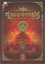 จอมนางจารชนหน่วย 11 เล่ม 3 (ภาคต้น)