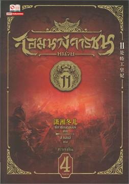 จอมนางจารชนหน่วย 11 เล่ม 4 (จบภาคต้น)