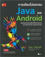 การเขียนโปรแกรม Java และ Android