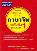 ภาษาจีนระดับต้น 1 (ฉบับปรับปรุง)