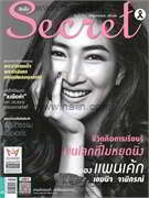 Secret ฉบับที่ 202 (26 พฤศจิกายน 2559)